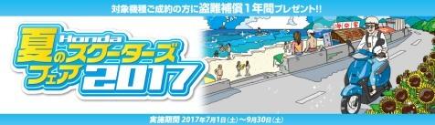 Honda夏のスクーターズフェア2017